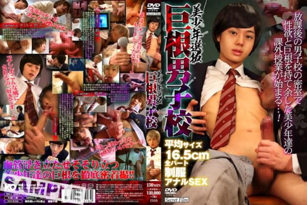 Secret Film – 美少年選抜巨根男子校