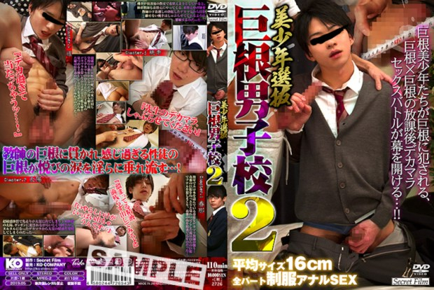 Secret Film – 美少年選抜巨根男子校 2