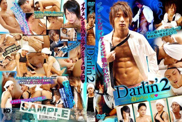 surprise! – Darlin'2 -抱かれたい男-