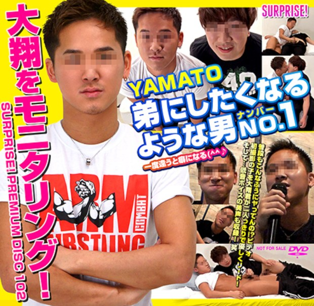 KO – SURPRISE PREMIUM DISC 102 – 大翔をモニタリング!