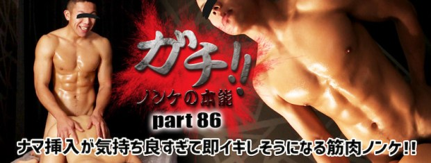 HUNK CHANNEL – TM-GN086 – ガチ!!~ノンケの本能~ Part86