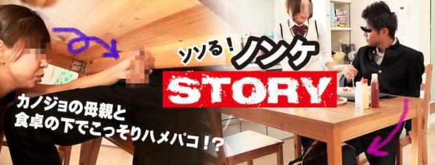 HUNK CHANNEL – TM-SS007 – ソソる!ノンケSTORY part7