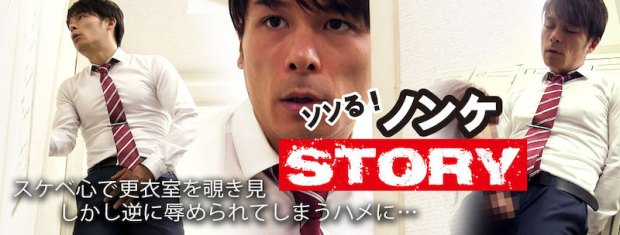 HUNK CHANNEL – TM-SS008 – ソソる!ノンケ STORY part8