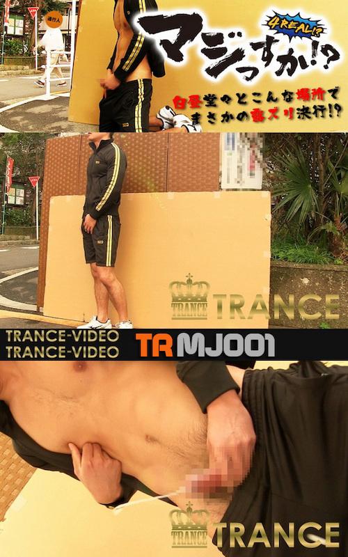 HUNK CHANNEL – TR-MJ001 – マジっすか!? part1