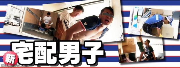HUNK CHANNEL – TR-STD006 – 新・宅配男子 part6