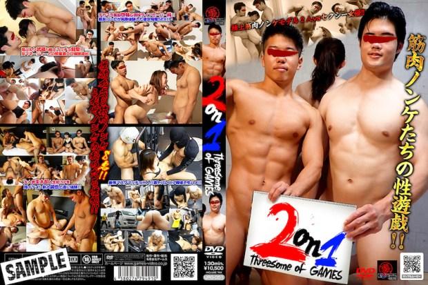 G@mes – 2on1 ~筋肉ノンケたちの性遊戯~
