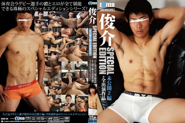 EXFEED – 俊介 -Special Edition-