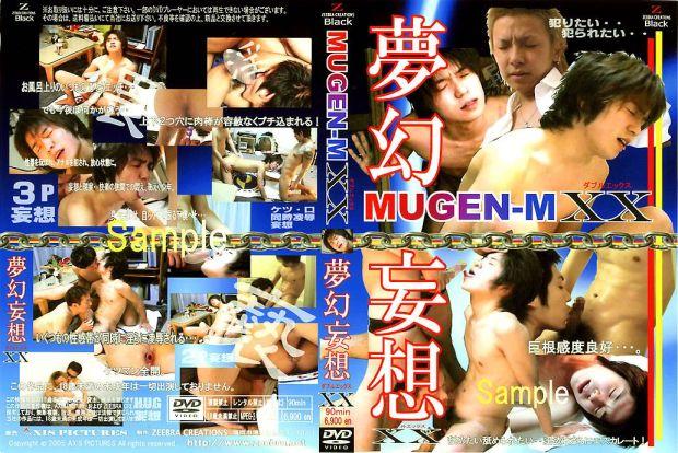 Zeebra Creations – MUGEN-M XX ~夢幻妄想 ダブルエックス~