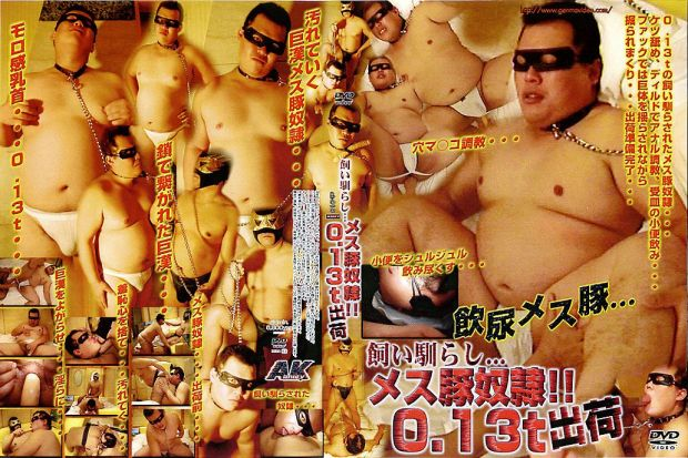 ANIKY – TRAINING A PIG SLAVE – 0.13t FREIGHT (飼い馴らし…メス豚奴隷!! 0.13t出荷)