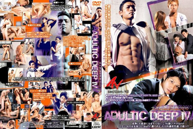 COAT – ANOTHER VERSION 43 – ADULTIC DEEP IV 大人的濃密性戯 2010