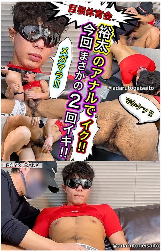 BOYS.BANK – BOB-015 – 巨根体育会・裕太のアナルでイク!!裕太はまさかの2回イキ!!013