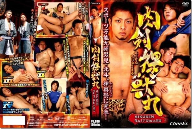 Cheeks – 肉剣裸獣丸-にくけんらじゅうまる- (THE NAKED BEASTS WITH FLESH-SWORDS)