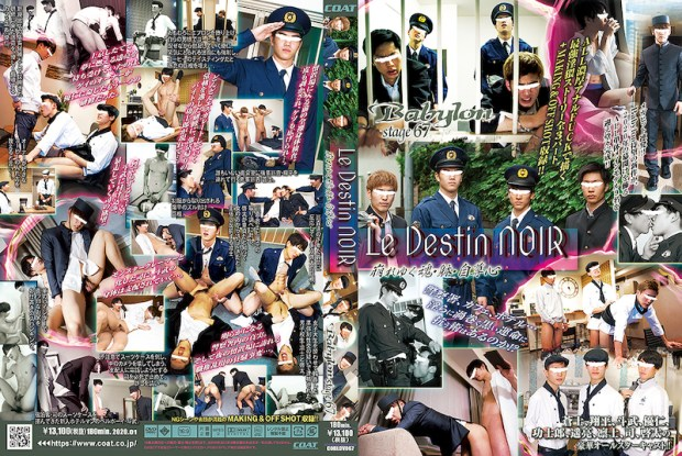 COAT – 『Babylon 67 ☆ Le Destin NOIR』
