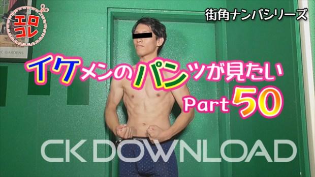 CK-Download – EC-00083 – [街角ナンパ]イケメンのパンツが見たい Part50