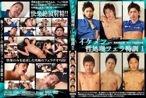 EXFEED – イケメン性処理フェラ特訓 1 (Cool Guys Sex Processing Fellatio Special Training 1)