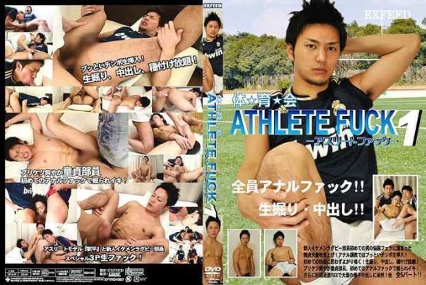COAT EXFEED – 体☆育☆会 Athlete Fuck 1 (Athlete Fuck 1)
