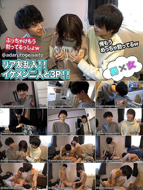 Men's Rush.TV – GONA-109 – リア友3P☆瑛○似くんの自宅訪問をしてるとリア友乱入で3Pに発展!