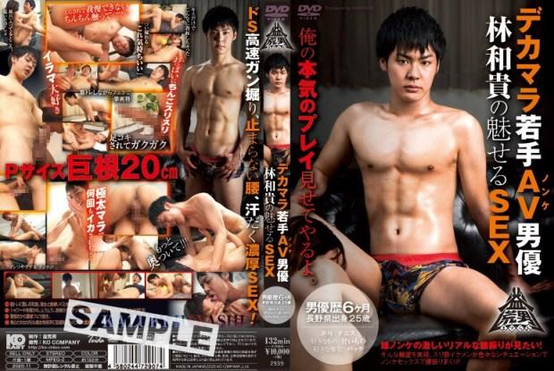 KO – Masurao – デカマラ若手ノンケAV男優 林和貴の魅せるSEX
