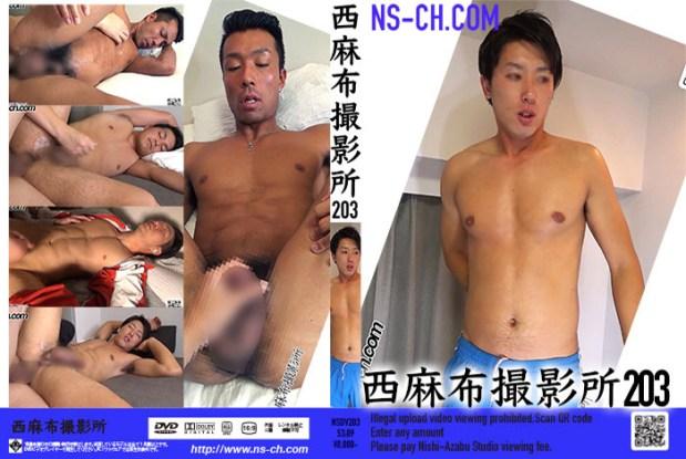 Nishiazabu Film Studio Vol.203 – 西麻布撮影所203