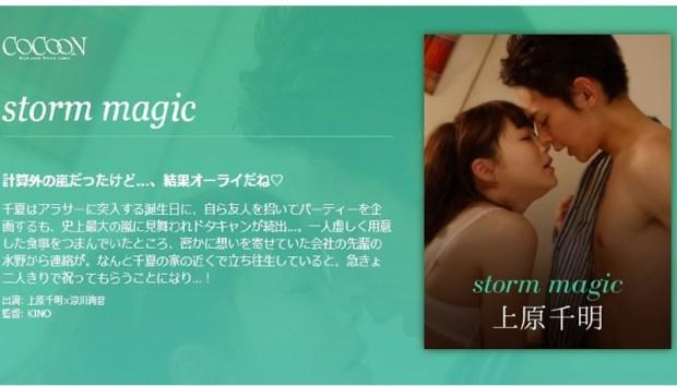 SILK LABO – SILKC-191 – storm magic- Chiaki Uehara –
