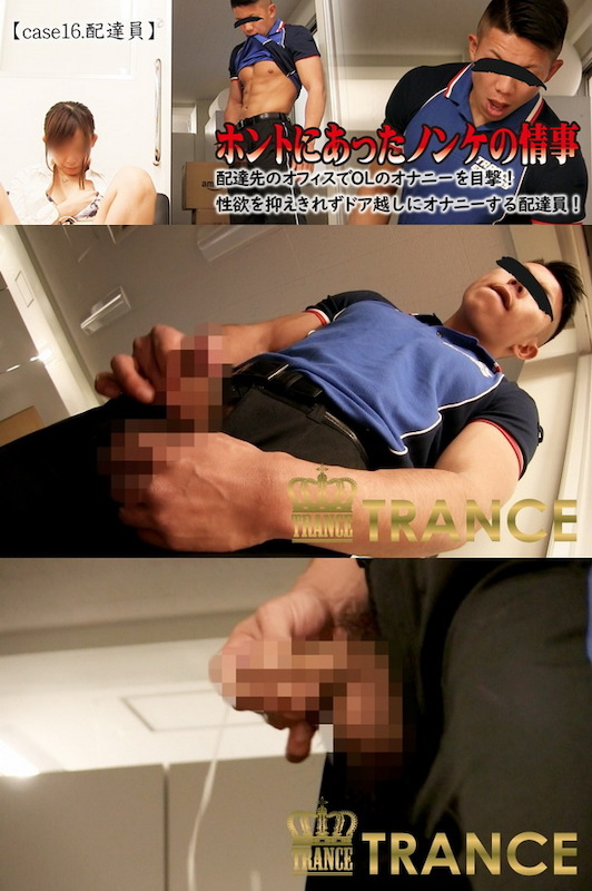 TRANCE VIDEO – TO-HN016 – ホントにあったノンケの情事 case16
