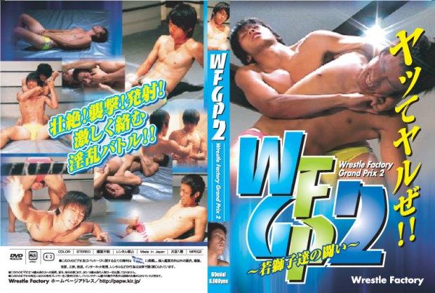 Wrestle Factory – WFGP2~若獅子たちの闘い~