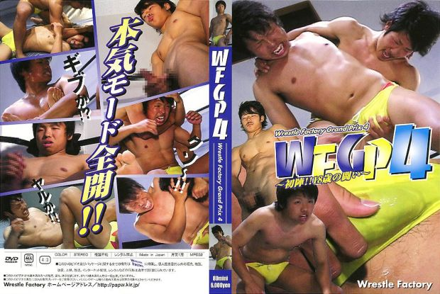 Wrestle Factory – WFGP 4 ~初陣!!18歳の闘い~