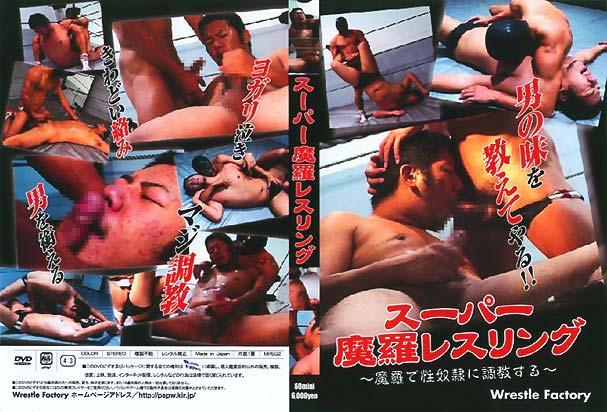 Wrestle Factory – スーパー魔羅レスリング (Super Cock Wrestling)