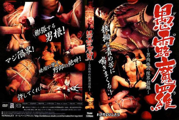 Wrestle Factory – 愚露魔羅~男肉棒の限界超超~ (SILLY COCKS - MEN'S RODS EXCEEDING ALL LIMITS)