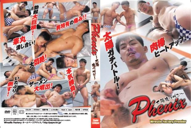 Wrestle Factory – Phenix ~太陽魂の叫び~ (Phenix - Taiyo's Cry of the Soul)