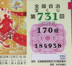 宝くじの日 当選番号