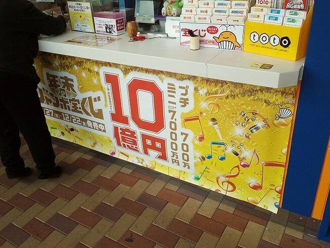 宝くじ売り場 東京駅