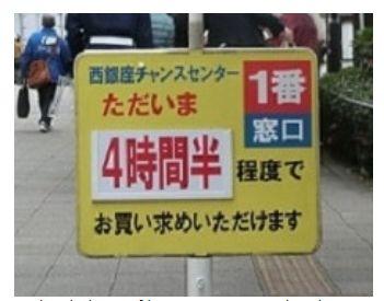 西銀座チャンスセンター購入代行