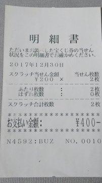 宝くじ 当選金 換金