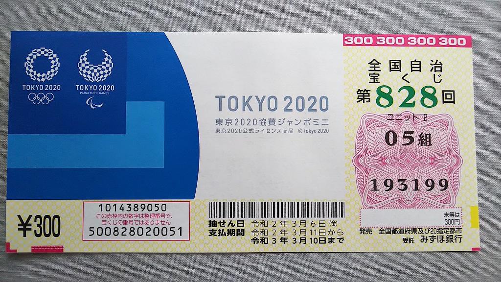東京2020協賛ジャンボミニ