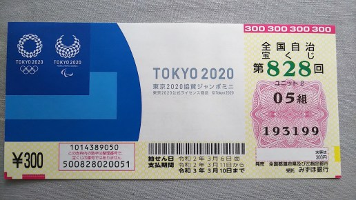 ミニ 2020 番号 宝くじ 当選