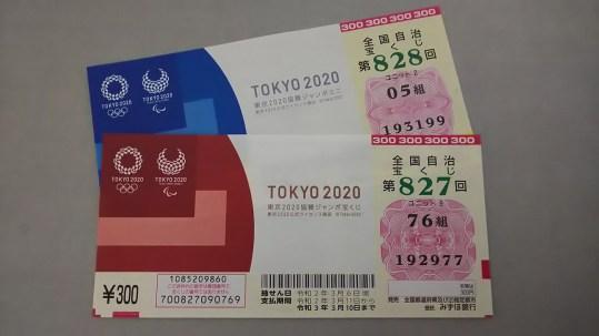 東京2020協賛ジャンボ高額当選