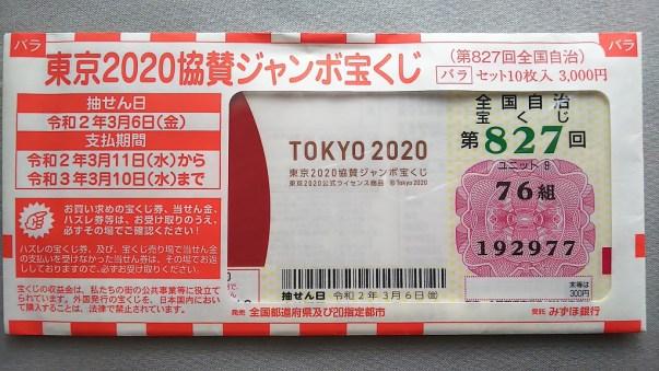 東京2020協賛ジャンボ バラ