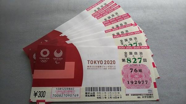 東京2020協賛ジャンボ