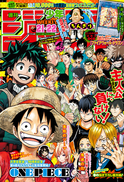 Image result for 少年ジャンプ