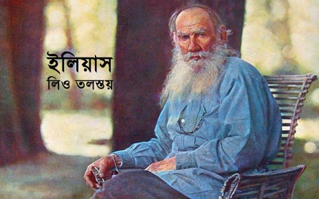 Tolstoy-ilyas-class-nine-west-bengal