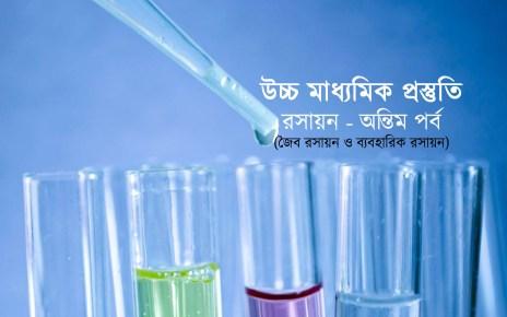 chemistry HS