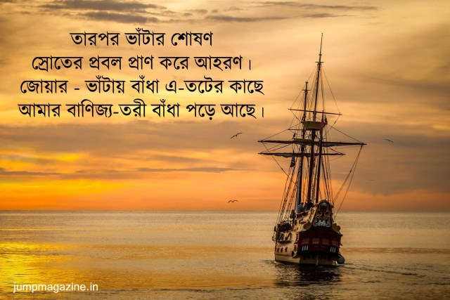 nongor-poem-ajit-dutta-photo-poem-3