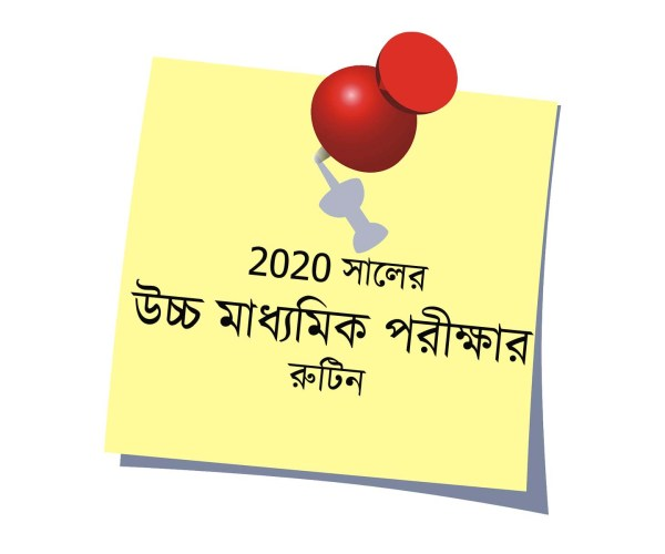 higher-secondary-2020-routine