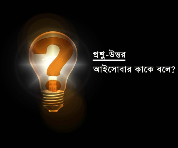 what-is-isobar-in-bengali
