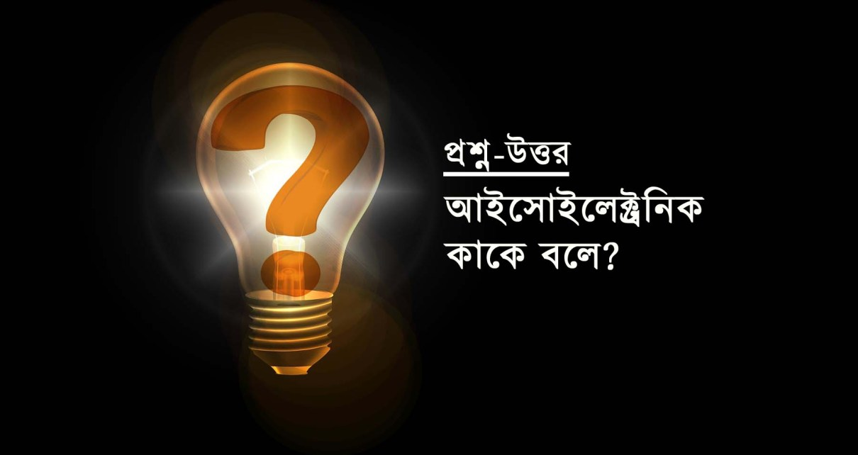 what-is-isoelectronic-in-bengali