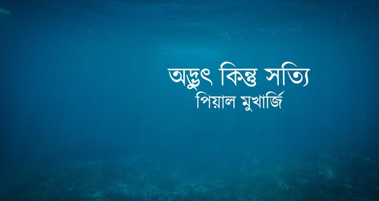 mint-sauce-worm-bengali-article copy
