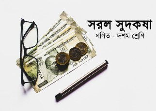 simple-interst-in-bengali