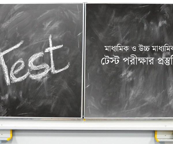 test-exam-preparation
