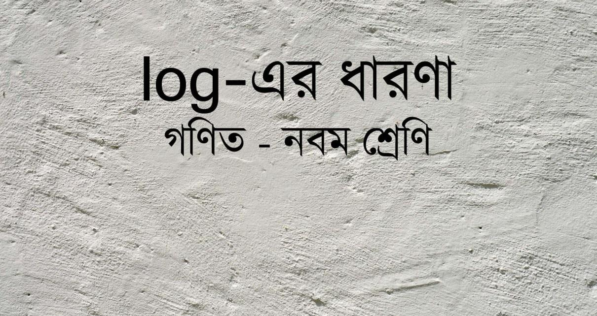 log-in-bengali